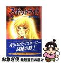 【中古】 スポットライト 2 / 里中 満智子 / コミックス [文庫]【ネコポス発送】