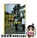 【中古】 代官山ステキガイドブック '02/'03 / アスピ(制作) / アスピ(制作) [単行本]【ネコポス発送】