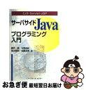 【中古】 サーバサイドJavaプログラミング入門 EJB・Servlet・JSP / 藤井 泰 / ソフト