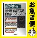 Rakuten - 【中古】 総合旅行管理者試験合格ハンドブック 2008年版 / / [ペーパーバック]【ネコポス発送】