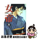 【中古】 女帝 11 / 倉科 遼 / 芳文社 [コミック]【ネコポス発送】