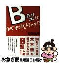 【中古】 B型は、なぜ生き残れるのか!? / 御瀧 政子 / ポプラ社 [単行本]【ネコポス発送】
