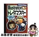 【中古】 Illustrator Ver.CSトレースマスター 実践テクニックガイド For Macintosh/ / 高橋 正之 / 技術評論社 [大型本]【ネコポス発送】