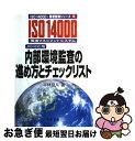 Rakuten - 【中古】 内部環境監査の進め方とチェックリスト ISO14000環境マネジメントシステム / 平林 良人 / 日科技連出版社 [単行本]【ネコポス発送】