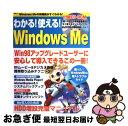 【中古】 わかる!使える!Windows Me / 宝島社 / 宝島社 [ムック]【ネコポス発送】