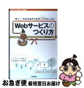 【中古】 Webサービスのつくり方 「新しい」を生み出すための33のエッセイ / 和田 裕介 / 技術評論社 [単行本(ソフトカバー)]【ネコポス発送】