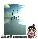 【中古】 総合英語be (総合英語be) / 鈴木 希明 / いいずな書店 [単行本]【ネコポス発送】