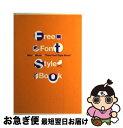 【中古】 Free font style book For iMac and iBook user / 晋遊舎 / 晋遊舎 [単行本]【ネコポス発送】