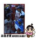 【中古】 野球の話をしようぜ。 2002プロ野球 / 日本スポーツ出版社 / 日本スポーツ出版社 [ムック]【ネコポス発送】
