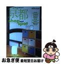 【中古】 京都shop and spot 2002ー2003 / ぴあ / ぴあ [ムック]【ネコポス発送】