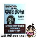 【中古】 ISO 14000のための環境影響評価 / 市川 芳明, 山田 賢次, 福島 哲朗 / 日経BP [単行本]【ネコポス発送】