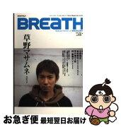 【中古】 Breath Special edition of vocali vol.56 / ソニー・マガジンズ / ソニー・マガジンズ [ムック]【ネコポス発送】