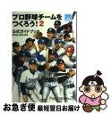 【中古】 プロ野球チームをつくろう!2公式ガイドブック Sega公式book / レッカ社 / アスペクト [単行本]【ネコポス発送】