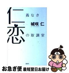 【中古】 仁義なき恋の取調室 / 城咲 仁 / 講談社 [単行本]【ネコポス発送】