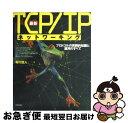 【中古】 最新TCP/IPネットワーキング プロトコルの実践的知識と運用のすべて / 好川 哲人 / 技術評論社 [単行本]【ネコポス発送】