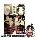 【中古】 黒の太陽銀の月 7 / 前田 とも / 新書館 [コミック]【ネコポス発送】