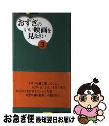 【中古】 <strong>おすぎ</strong>のいい映画を見なさい Osugi recommends… 3 / 杉浦 孝昭 / 芳賀書店 [新書]【ネコポス発送】