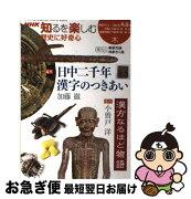 【中古】 歴史に好奇心 2007年4ー5月 / 日本放送協会 / NHK出版 [ムック]【ネコポス発送】