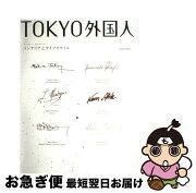【中古】 Tokyo外国人 インテリアとライフスタイル / エンターブレイン / エンターブレイン [ムック]【ネコポス発送】