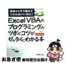 【中古】 Excel VBAのプログラミングのツボとコツがゼッタイにわかる本 最初からそう教えてくれればいいのに! Excel / 立山 秀利 / 秀和システ [単行本]【ネコポス発送】
