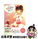 【中古】 辻ちゃんのウマかわゴハン 料理って楽しい!