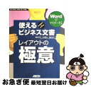 【中古】 Wordでマスターする使えるビジネス文書レイアウトの極意 Presentation & planning W / 梶本 洋子 / アスキー [単行本]【ネコポス発送】