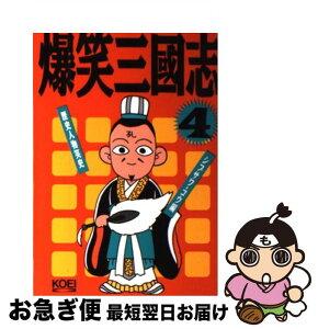 【中古】 爆笑三国志 4 / シブサワ コウ / 光栄 [単行本]【ネコポス発送】