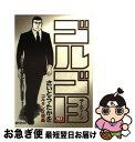 【中古】 ゴルゴ13 157 / さいとう たかを / リイド社 [コミック]【ネコポス発送】