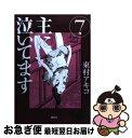 【中古】 主に泣いてます 7 / 東村 アキコ / 講談社 [コミック]【ネコポス発送】