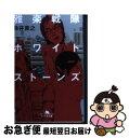 【中古】 雅楽戦隊ホワイトストーンズ / 鈴井 貴之 / 幻冬舎 [文庫]【ネコポス発送】