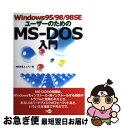 【中古】 Windows95/98/98 SEユーザーのためのMSーDOS入門 / ユニゾン / ディーアート [単行本]【ネコポス発送】