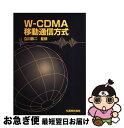 【中古】 WーCDMA移動通信方式 / 立川 敬二 / 丸善 単行本 【ネコポス発送】