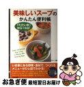 【中古】 美味しいスープのかんたん便利帳 「ただいま」から15分! / ホームライフセミナー / 青春出版社 [単行本]【ネコポス発送】