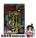 【中古】 Game・king vol.01 / 晋遊舎 / 晋遊舎 [ムック]【ネコポス発送】
