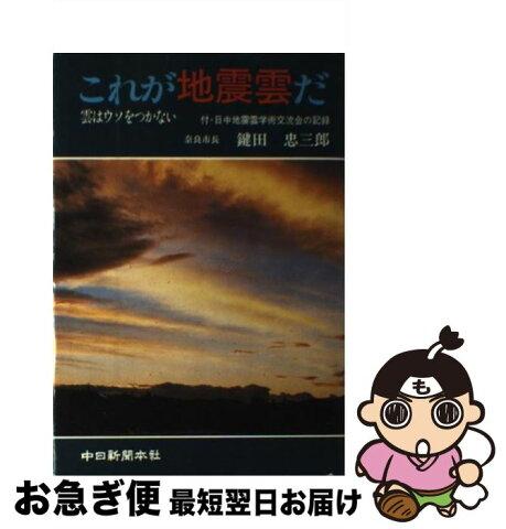 【中古】 これが地震雲だ 雲はウソをつかない / 鍵田 忠三郎 / 中日新聞社開発局出版開発部 [単行本]【ネコポス発送】