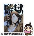 【中古】 監獄学園 6 / 平本 アキラ / 講談社 [コミック]【ネコポス発送】