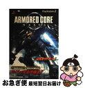 【中古】 アーマード・コアネクサス〈公式ガイドブック〉 PlayStation 2 / 小学館 / 小学館 [ムック]【ネコポス発送】