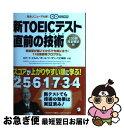 【中古】 新TOEICテスト直前の技術(テクニック) 受験票が届いてからでも間に合う!11日間即効プ