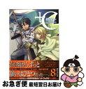 【中古】 +C sword and cornett 8 / 遊行寺 たま / 一迅社 [コミック]【ネコポス発送】