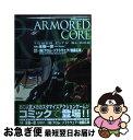 【中古】 Armored core tower city blade / 氷樹 一世 / 富士見書房 [コミック]【ネコポス発送】