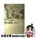 【中古】 ニジンスキー神の道化 / 鈴木 晶 / 新書館 [単行本]【ネコポス発送】