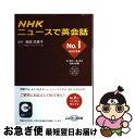 【中古】 NHKニュースで英会話 2009年 no.1 / 鳥飼玖美子 / NHK出版 [ムック]【ネコポス発送】