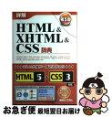 【中古】 詳解HTML & XHTML & CSS辞典 第5版 / 大藤 幹 / 秀和システム [単行本]【ネコポス発送】