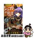 【中古】 ショコラの魔法~fruity flavor~ / みづほ 梨乃 / 小学館 [コミック]【ネコポス発送】