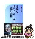 【中古】 日本人メジャーリーガー一流の条件 / 大橋 巨泉 / ベストセラーズ [新書]【ネコポス発送】