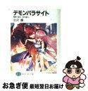 【中古】 デモンパラサイト 魔獣の姫は、血を望む。 / 北沢 慶 / 富士見書房 [文庫]【ネコポス発送】