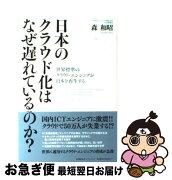 【中古】 日本のクラウド化はなぜ遅れているのか? 世界標準のクラウド・エンジニアが日本を再生する / 森 和昭 / 日経BPコンサルティング [単行本]【ネコポス発送】
