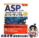 【中古】 ASPによるWebアプリケーションスーパーサンプル / 西沢 直木 / ソフトバンククリエイティブ [単行本]【ネコポス発送】