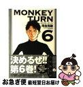 【中古】 MONKEY TURN 6 / 河合 克敏 / 小学館 [文庫]【ネコポス発送】
