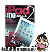 【中古】 iPad2を100倍楽しむ本 あっと驚く裏テク、すべて教えます / アスペクト / アスペクト [ムック]【ネコポス発送】